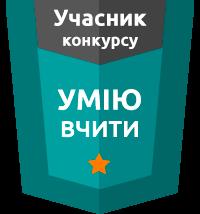 """Статус у Всеукраїнському конкурсі """"Умію вчити!"""" - Level 1"""